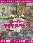 【キラ5枚確定】★スーパードラゴンボールヒーローズスーパーキラキラパック★【売切御免】