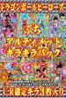 【数量限定】★スーパードラゴンボールヒーローズぷちアルティメットキラキラパック★【UR1枚確定キラ計3枚】
