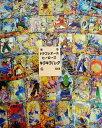 【キラ確定】ドラゴンボールヒーローズ★キラキラパック★