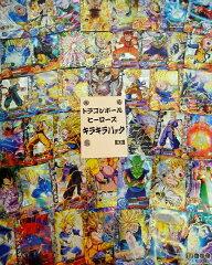 【傷ありキラ2枚入り】ドラゴンボールヒーローズ★プチキラキラパック★