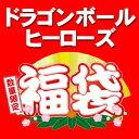 【30パック限定】★ドラゴンボールヒーローズ スペシャル福袋2 ★【ブロリー確定キラ6枚】