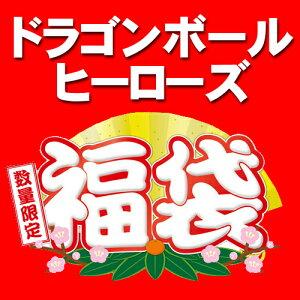 【売切御免】★ドラゴンボールヒーローズ スペシャル福袋2013 ★【UR確定キラ6枚+PB1枚】