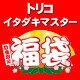 【売切御免】★トリコイタダキマスター スペシャル福袋 ...