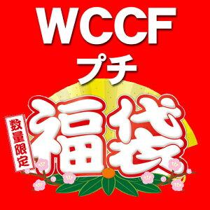 【売切御免】★WCCF プチお正月福袋2015★【キラ5枚+未開封5枚】