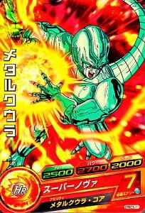 ドラゴンボールヒーローズ PR メタルクウラ 【スーパーノヴァ】 (GPBC5-11) 【プロモーション】