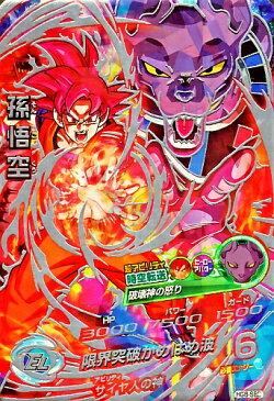 ドラゴンボールヒーローズ GM8弾 UR 孫悟空 【時空転送:ビルス】 (HG8-SEC) 【シークレットアルティメットレア】