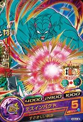ドラゴンボールヒーローズ GDM4弾 R ガーリックJr. (HGD4-38)【デスダンス】