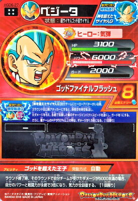 ドラゴンボールヒーローズ GDM6弾 UR HGD6-27 ベジータ 【ゴッドファイナルフラッシュ】 【アルティメットレア】