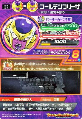 ドラゴンボールヒーローズ GDM6弾 UR HGD6-30 ゴールデンフリーザ 【ゴールデンデスボール】 【アルティメットレア】