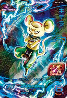 トレーディングカード・テレカ, トレーディングカードゲーム  BM1-HCP4 CP 1