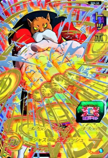 トレーディングカード・テレカ, トレーディングカードゲーム  SDBH6 UR SH6-46