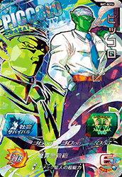スーパードラゴンボールヒーローズ SDBH7弾 SCP ピッコロ (SH7-SCP4)【魔貫光殺砲】【社会サバイバルキャンペーンカード】