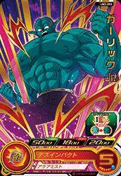 スーパードラゴンボールヒーローズ UM3弾 R ガーリックJr. (UM3-053)【デスダンス】