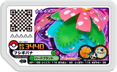 トレーディングカード・テレカ, トレーディングカードゲーム  GR1-004 4 1