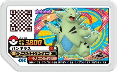 トレーディングカード・テレカ, トレーディングカードゲーム  UL5-035 4 5