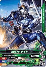 ガンバライジング 第2弾 R 仮面ライダーナイト (2-027)
