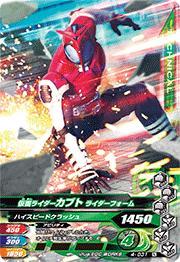 ガンバライジング 第4弾 N 仮面ライダーカブト ライダーフォーム (4-031)