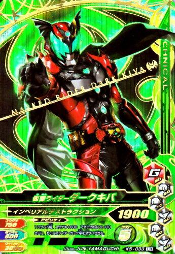 Kamen Rider dark kiva 5 LR K5-033