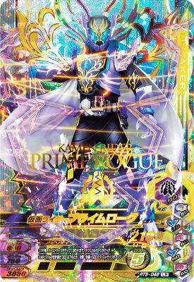 Kamen Rider prime rogue RT5-048 LR 5