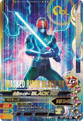 トレーディングカード・テレカ, トレーディングカードゲーム  ZB3-054 SR BLACK RX 3