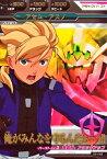 ガンダムトライエイジ 3弾 P アセム・アスノ 【俺がみんなを守るんだぁー!!】(03-043)【パーフェクトレア】