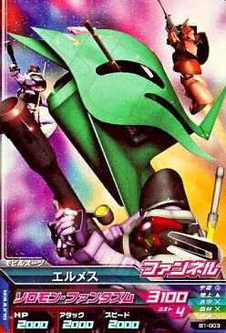 ガンダムトライエイジ BUILD MS 1弾 C エルメス 【ソロモン・ファンタズム】(B1-003)