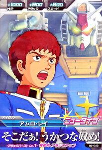 ガンダムトライエイジ BUILD MS 6弾 C アムロ・レイ 【そこだぁ!うかつな奴め!】(B6-043)