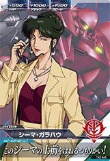 ガンダムトライエイジ 鉄血の2弾 C (TK2-045) シーマ・ガラハウ 【このシーマの上前をはねるつもりかい!】