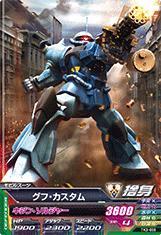 ガンダムトライエイジ 鉄血の3弾 C (TK3-008) グフ・カスタム 【キジン・ソルジャー】