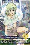 ガンダムトライエイジ VS IGNITION01弾 R (VS1-051) アイナ・サハリン