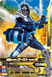 ガンバライジング  バッチリカイガン3弾 R  仮面ライダーゴースト ベンケイ魂 (K3-011) 【レア】