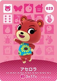 どうぶつの森 amiiboカード No.023 アセロラ 【第1弾】