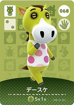 トレーディングカード・テレカ, トレーディングカードゲーム  amiibo No.068 1