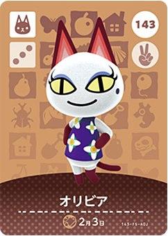 トレーディングカード・テレカ, トレーディングカードゲーム  amiibo No.143 2