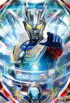 ウルトラマン フュージョンファイト! フュージョンファイト1弾 UR ウルトラマンゼロ (1-010)【ウルトラオーブレア】