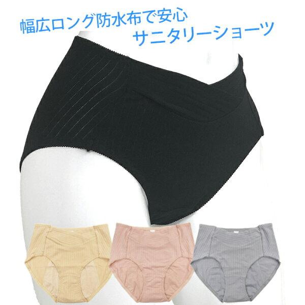 サニタリーショーツ生理パンツ夜用多い日防水ロング腰安心綿深履き大きいレディース全4色MLLL3L4Ls610pc3