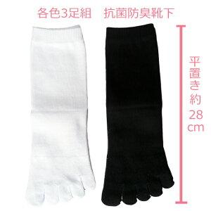 【5本指靴下】しっかりした生地●抗菌防臭加工●無地クルーソックス選べるカラー全15色(22〜24cm)(l053)【RCP】