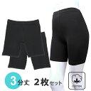 3分丈2枚組レギンススパッツスカートパンツ中高生レディースS〜LLl128