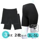 3分丈2枚組レギンススパッツスカートパンツ中高生レディース3L〜5Ll130