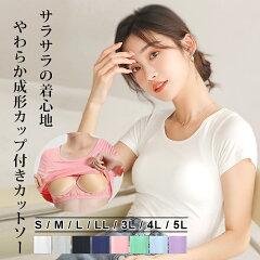 ブラトップ半袖Tシャツカップ付きTシャツブラサラサラM/L/XL/XXLrr520
