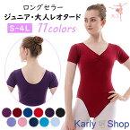 バレエ衣装練習衣装パッド取外し可能厚手半袖ダンスレオタードレッスン着ジュニア&大人用S〜3XLva1