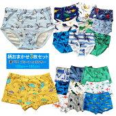 【3枚組】選べるボクサーパンツブリーフパンツ男児福袋100cm〜160cmb001