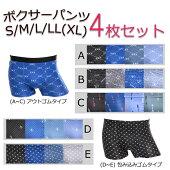 【4枚セット】ボクサーパンツメンズ立体縫製伸縮M/L/XL全5パターン4色y9050
