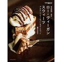 世界最強・最新 ロー・ヴィーガン・スウィーツ グルテンフリーパレオダイエット (Veggy Books)