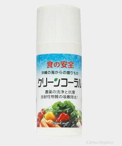 放射能対策・農薬除去ゼオライト配合 食品洗浄剤 クリーンコーラル 05P11May12
