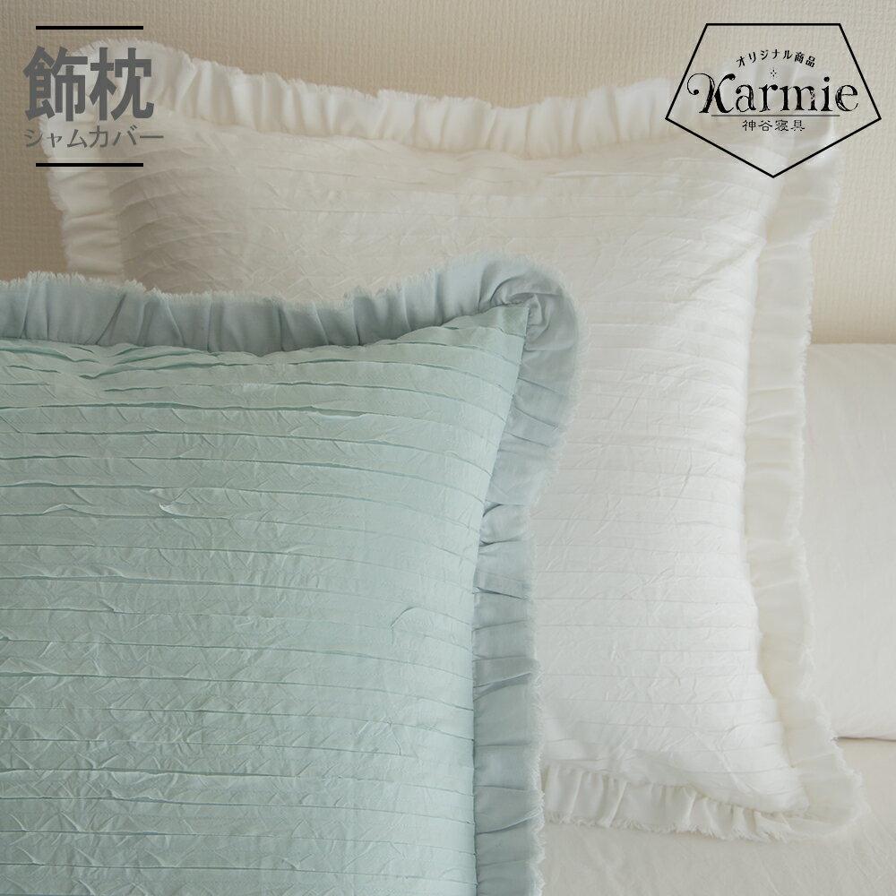 クッションカバー 60×60 シャムカバー 【Riffle】 白 ホワイト アクアマリン フリル 刺繍 インド綿100% おしゃれ かわいい