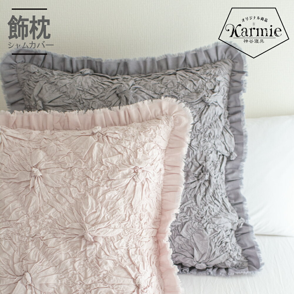 クッションカバー 60×60 シャムカバー 【Bloom】 ローズピンク グレー 花柄 フリル 刺繍 インド綿100% おしゃれ かわいい