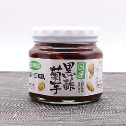 国産・黒酢菊芋