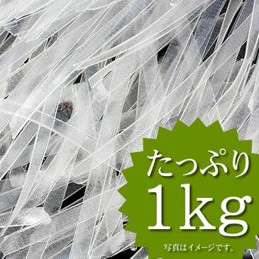くずきり 徳用1kg