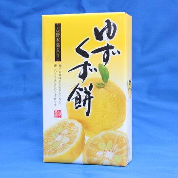 吉野本葛・くず餅柚子(ゆず)(180g2個入)吉野葛の葛餅(くずもち)